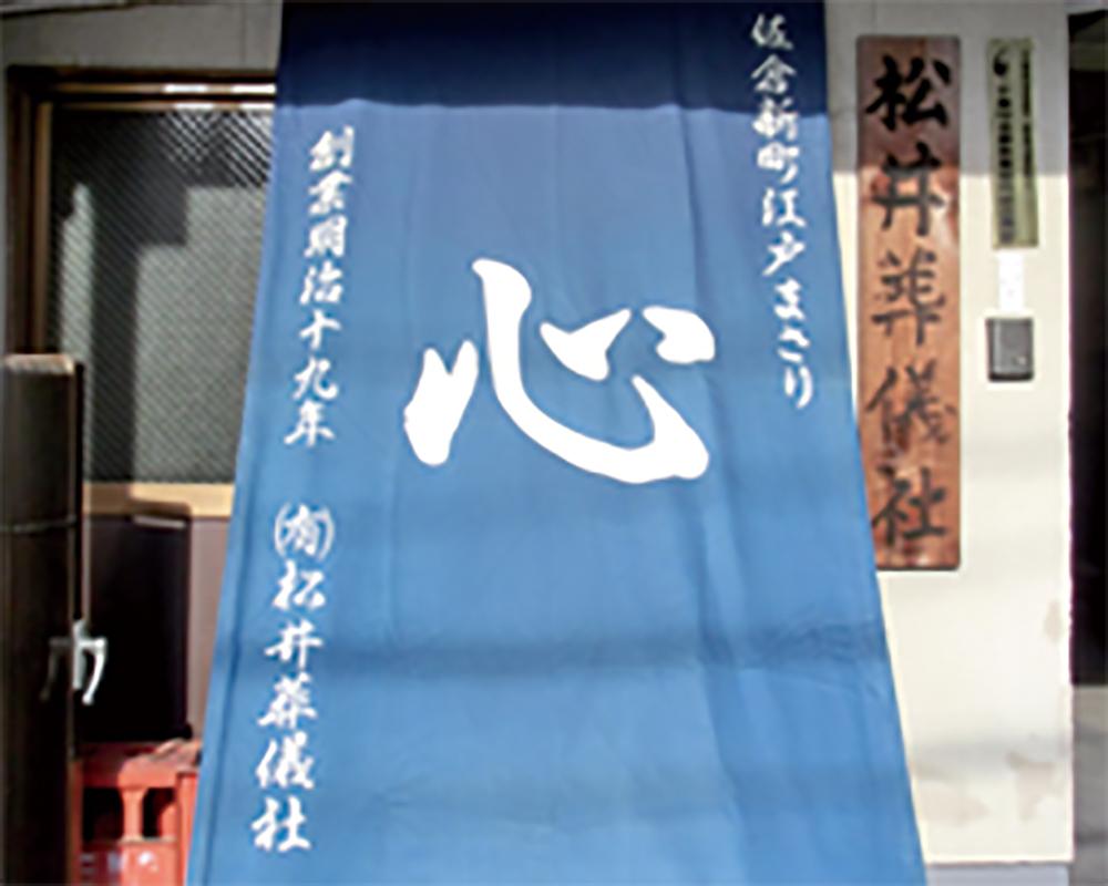 有限会社松井葬儀社