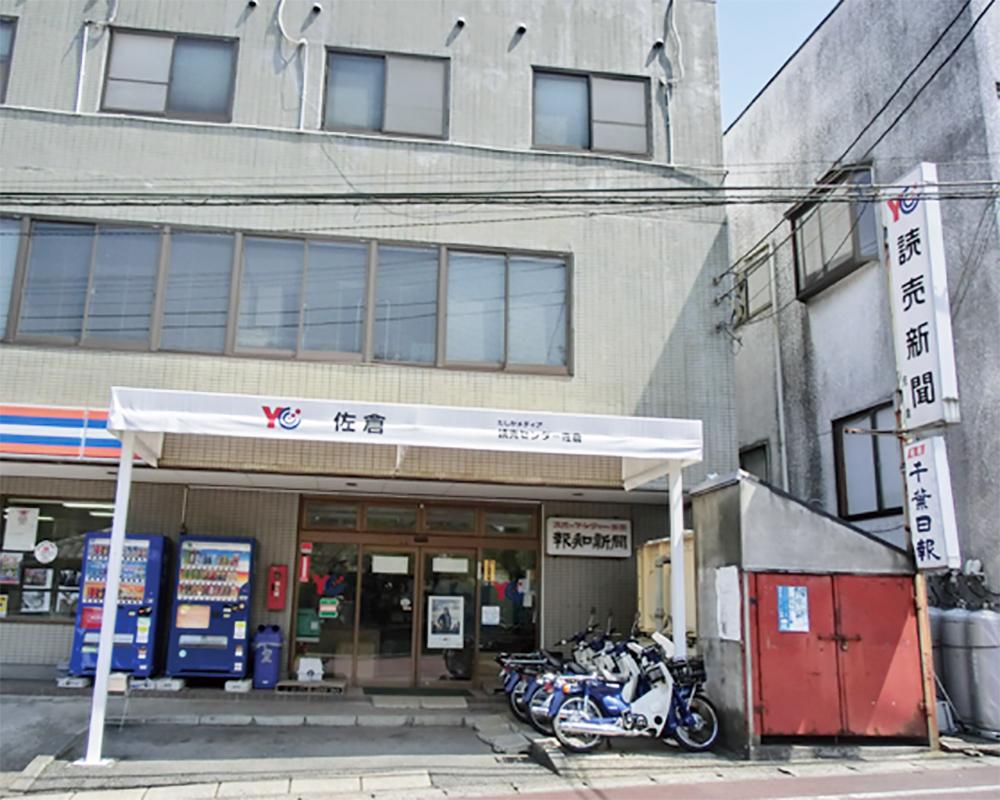 有限会社佐倉読売サービスセンター