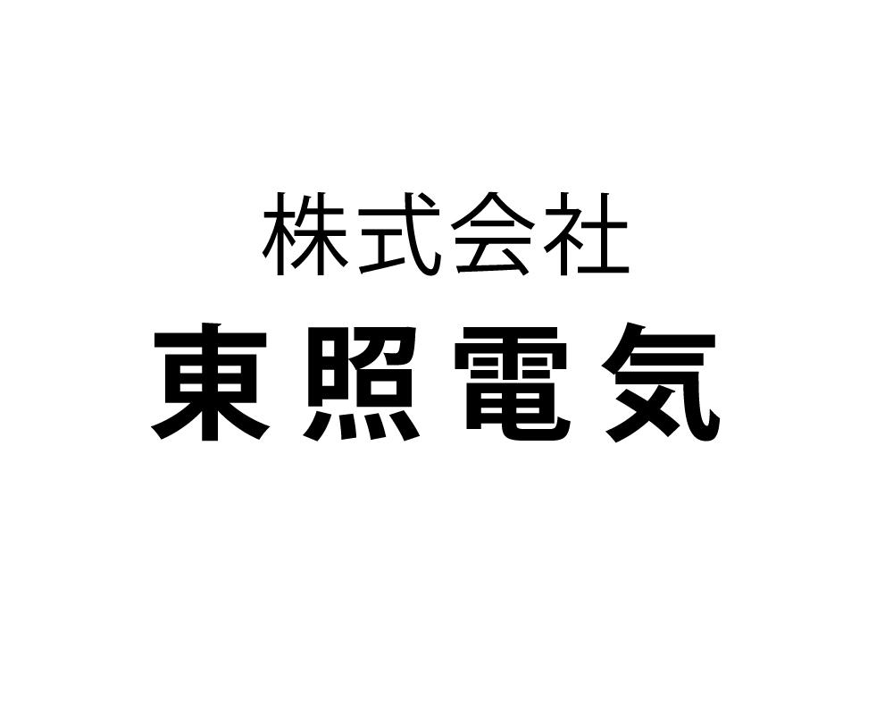 株式会社東照電気